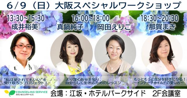 20190609大阪SPWS_OGP