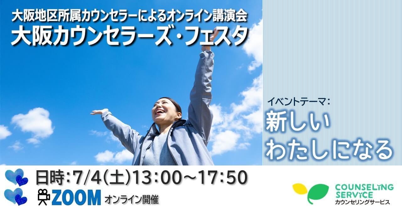 20200704Osaka-FESTA_OGP