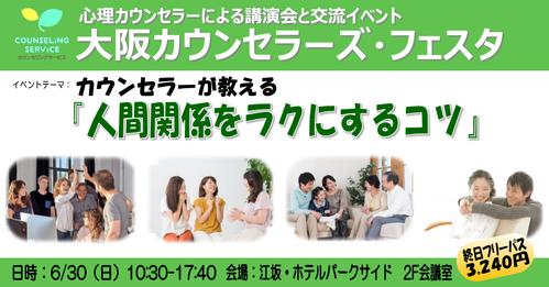 20190630大阪フェスタ_OGP
