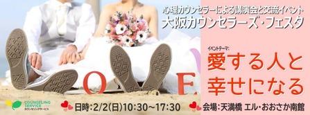 20200202Osaka-Festa_site-768x285