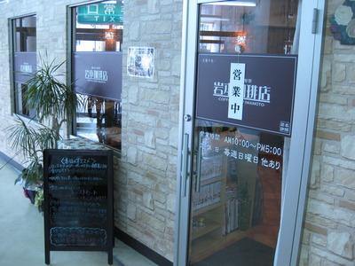岩本珈琲店