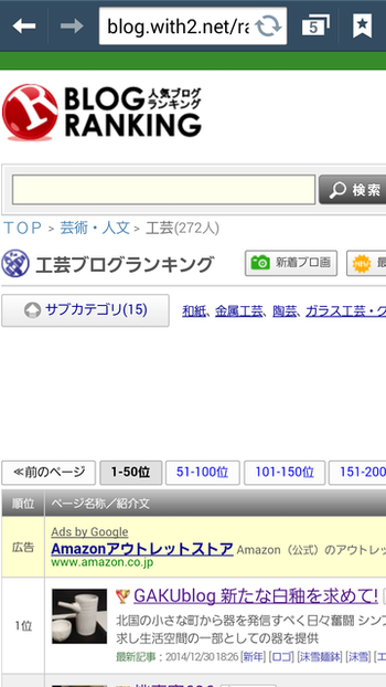 Screenshot_2014-12-31-19-58-54