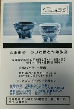 20161130_183453