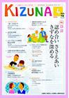 (財)兵庫県人権啓発協会発行きずな(2006/4発行)