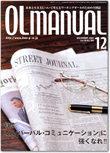 OL Manual12月号(研修出版)