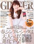 GINGER 2014/4