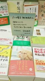 3メトロ書店 神戸御影店.JPG