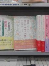 大船駅ナカ Book Express