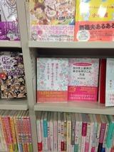八尾・丸善書店