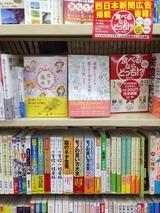 長崎・諫早の本屋さん