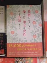 イオン伊丹店の未来屋書店