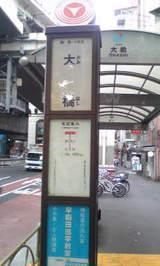 大橋(バス停)