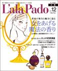 ラーラぱど大阪2007年12月号