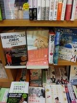 トキワ園書店栄森の地下街店