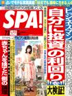 週刊SPA!20070703号
