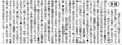 毎日新聞20140427余録
