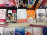 沼津駅北口 イトーヨーカドー内のマルサン書店