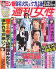 週刊女性2006.06.06(主婦と生活社)