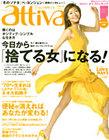 attiva5・6月合併号(徳間書店,2004年)