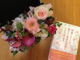 愛され本とお花