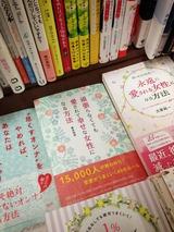 中野・あおい書店
