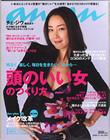 anan1501号(2006.2.22、マガジンハウス)