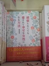 埼玉県・TSUTAYA書店