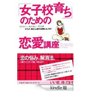 女子校育ちのための恋愛講座