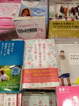 渋谷TSUTAYA書店