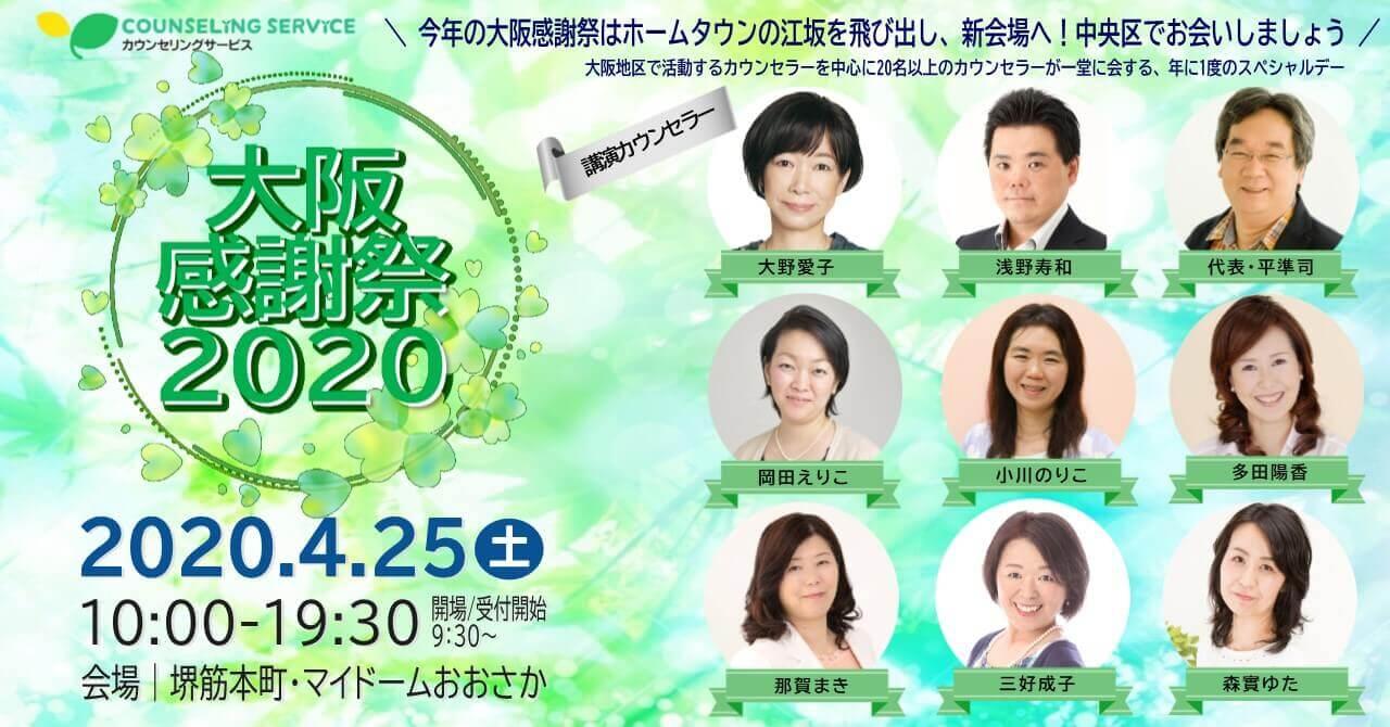 20200425Osaka-Thanksgiving_OGP_2
