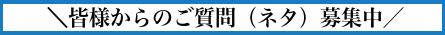 浅野寿和のネタ募集コーナー