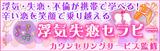 uwaki_250x80