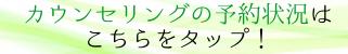 心理カウンセラー浅野寿和のご予約スケジュール