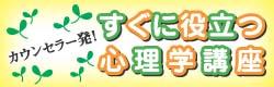 sinrigakukouza_l
