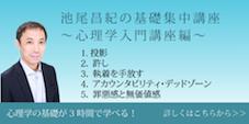 きくまるバナー(池尾・基礎)