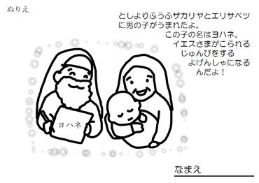 ルカ1ぬりえ131208