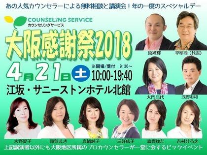 大阪感謝祭画像20180421OsakasaThanksgiving (2) (1)