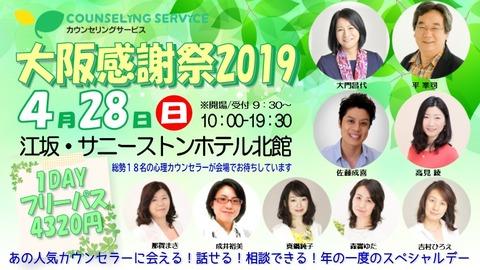 20190428大阪感謝祭