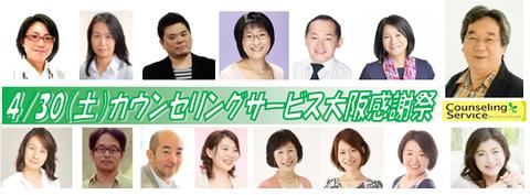 2016大阪FBイベントカバー