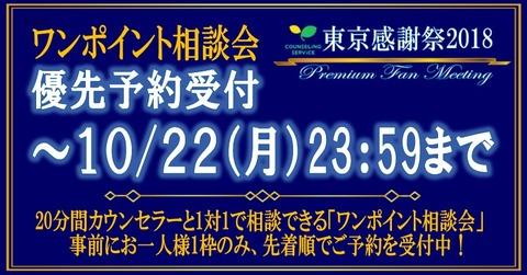 東京感謝祭_ワンポ優先予約<受付中>_twitter800×418
