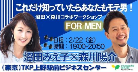 20190222Numta_Morikawa_ForMen_Blog