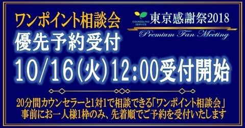 東京感謝祭_ワンポ優先予約_twitter800×418