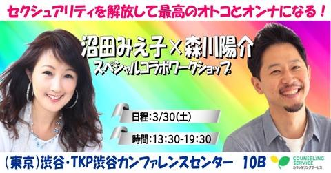 20190330沼田森川6h_blog