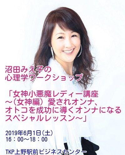 女神小悪魔レディ講座(女神編)