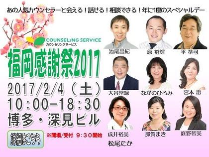 20170204Fukuoka-Thanksgiving