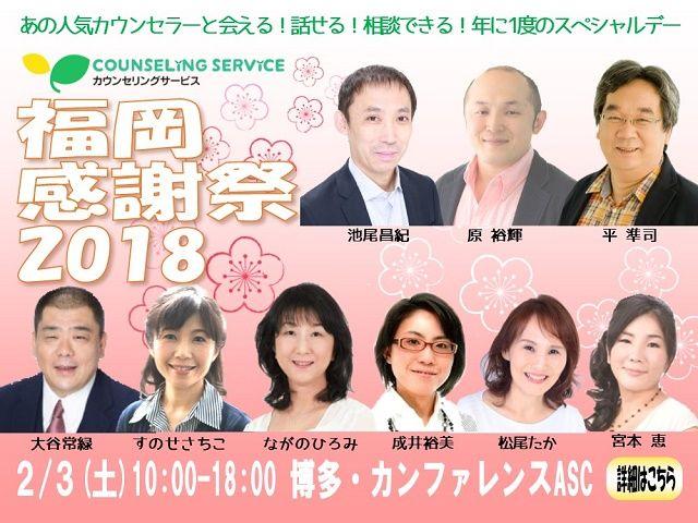 20180203Fukuoka_Thanksgiving