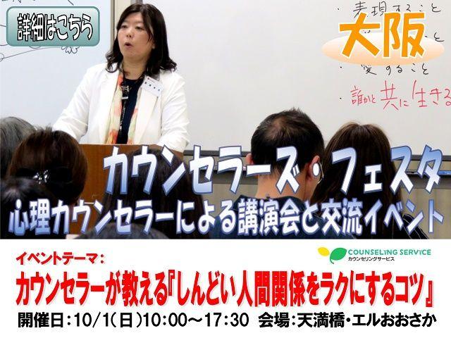 20171001Osaka-FESTA