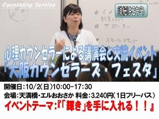 20161002Osaka-FESTA