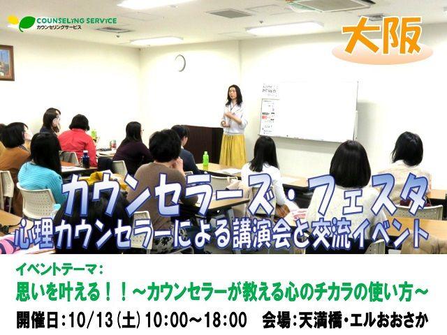 20181013Osaka-Festa