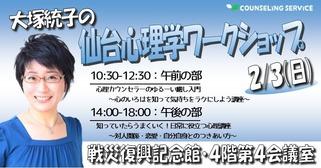 20190203仙台大塚2_800×418
